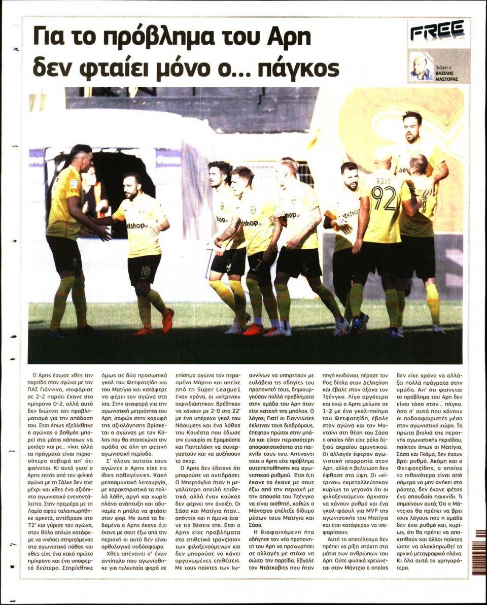 Οπισθόφυλλο Εφημερίδας - METROSPORT - 2020-09-28