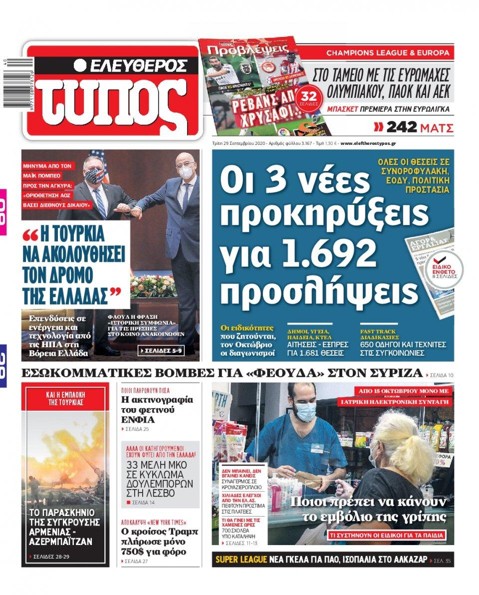 Πρωτοσέλιδο Εφημερίδας - Ελεύθερος Τύπος - 2020-09-29