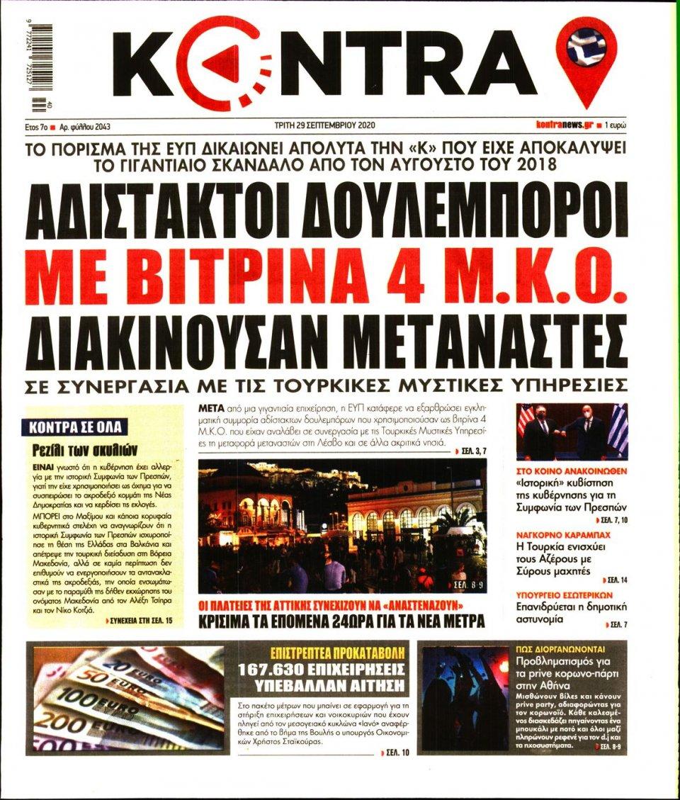 Πρωτοσέλιδο Εφημερίδας - KONTRA NEWS - 2020-09-29