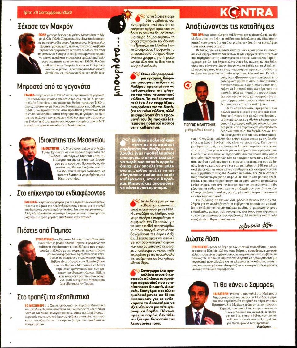 Οπισθόφυλλο Εφημερίδας - KONTRA NEWS - 2020-09-29
