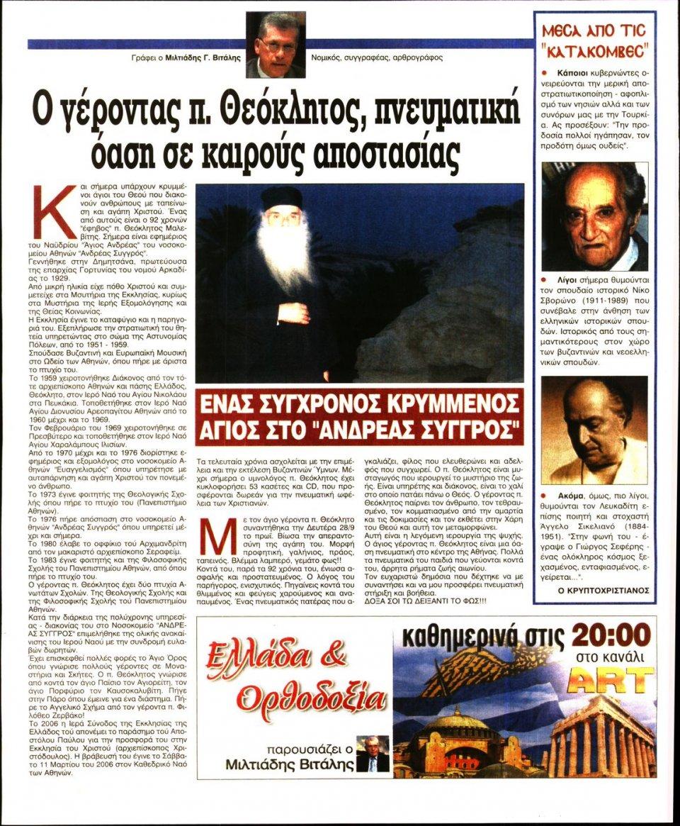 Οπισθόφυλλο Εφημερίδας - Ελεύθερη Ώρα - 2020-09-29