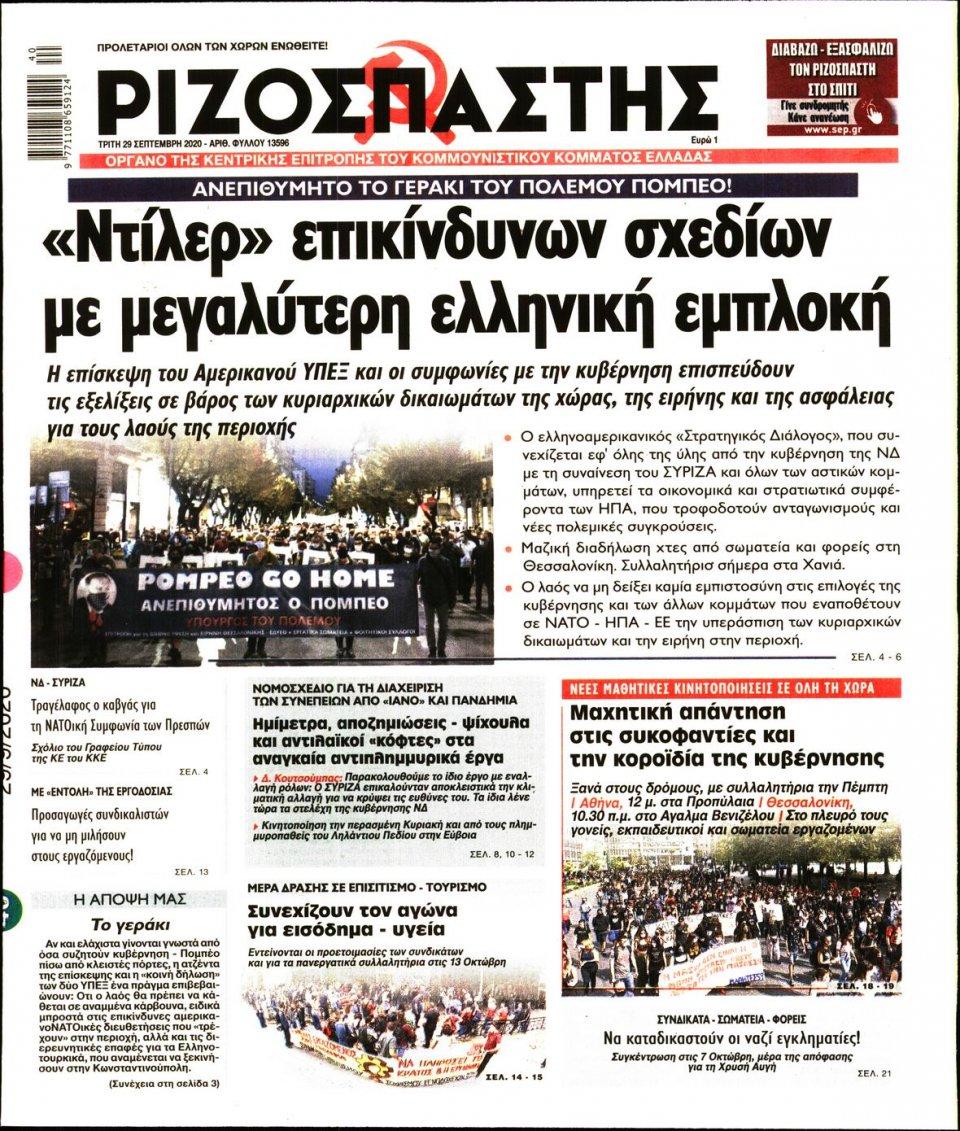 Πρωτοσέλιδο Εφημερίδας - Ριζοσπάστης - 2020-09-29