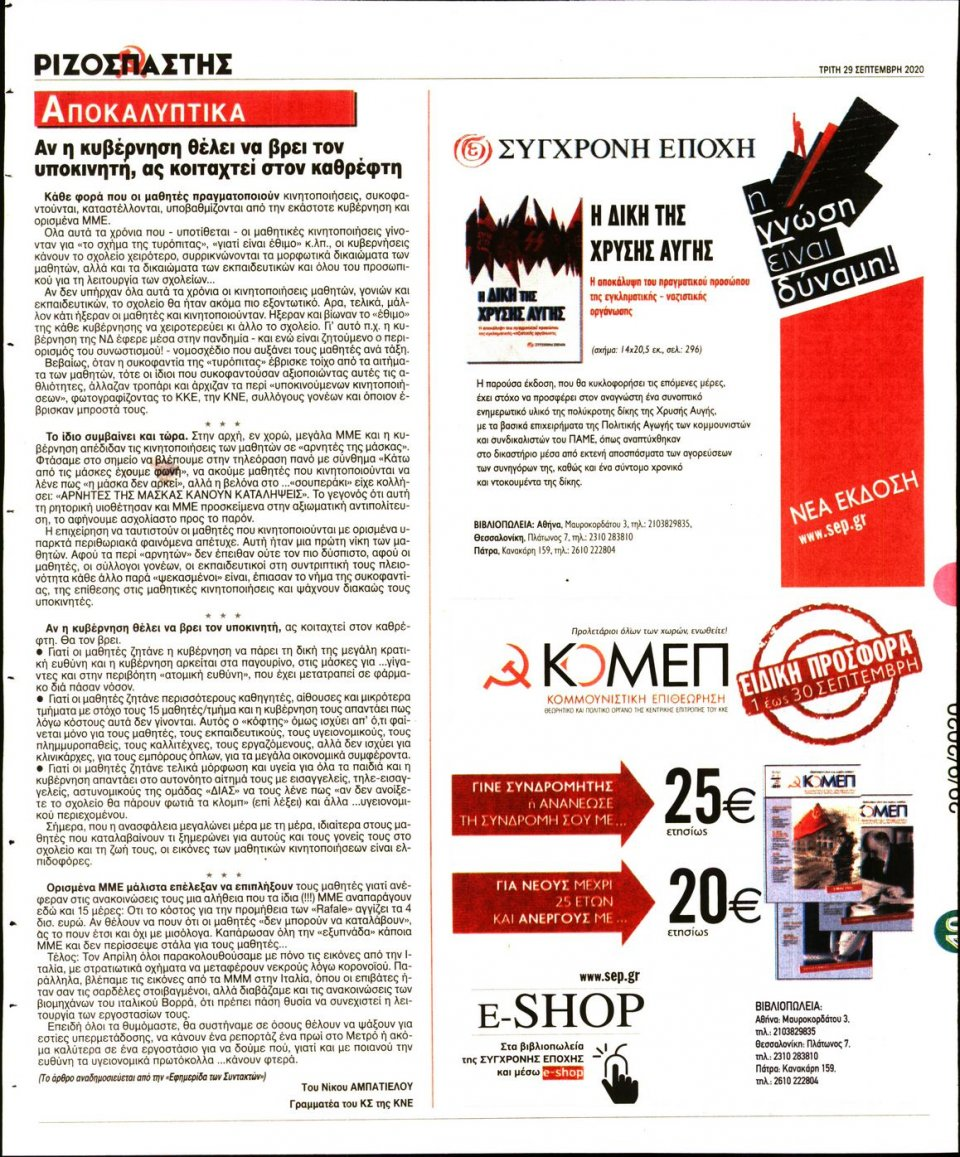 Οπισθόφυλλο Εφημερίδας - Ριζοσπάστης - 2020-09-29