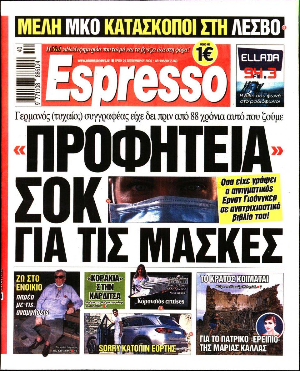 Πρωτοσέλιδο Εφημερίδας - Espresso - 2020-09-29