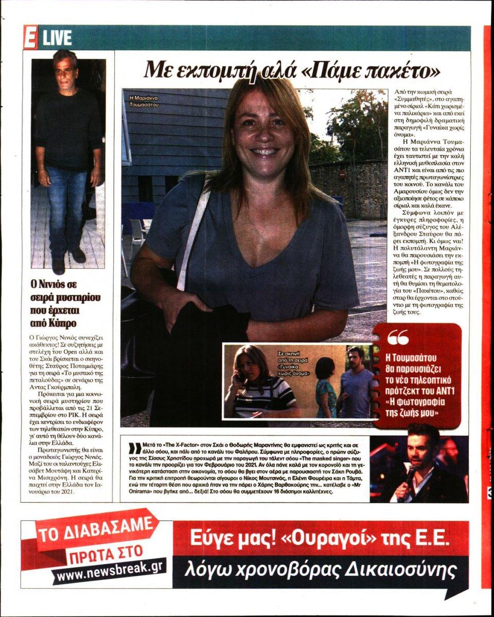 Οπισθόφυλλο Εφημερίδας - Espresso - 2020-09-29