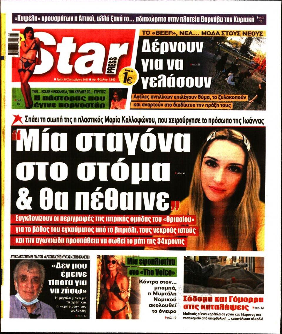 Πρωτοσέλιδο Εφημερίδας - STAR PRESS - 2020-09-29