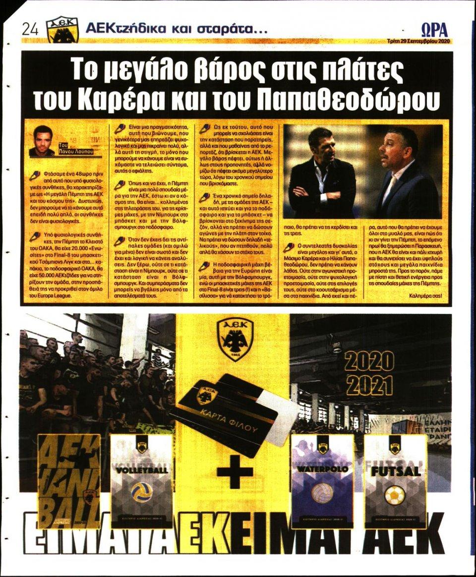 Οπισθόφυλλο Εφημερίδας - Ώρα για Σπόρ - 2020-09-29