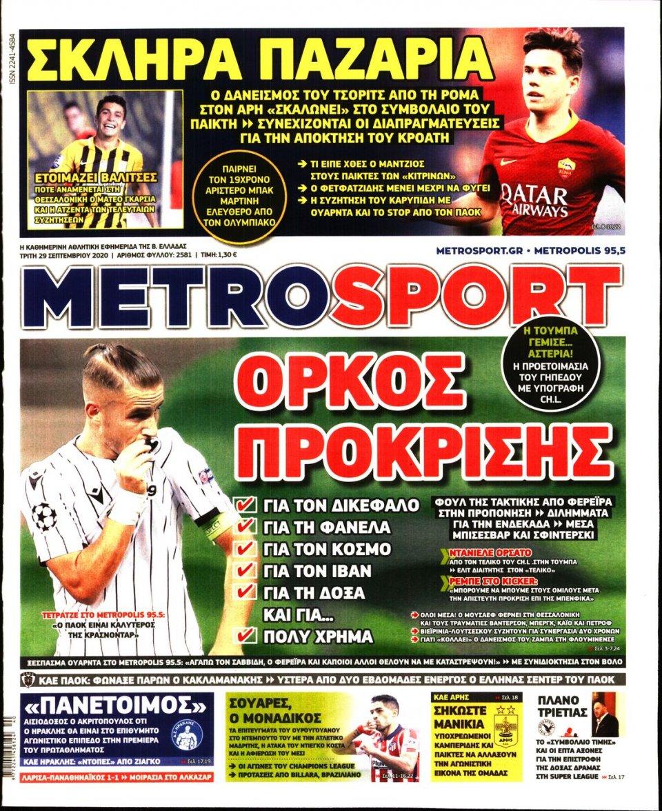 Πρωτοσέλιδο Εφημερίδας - METROSPORT - 2020-09-29