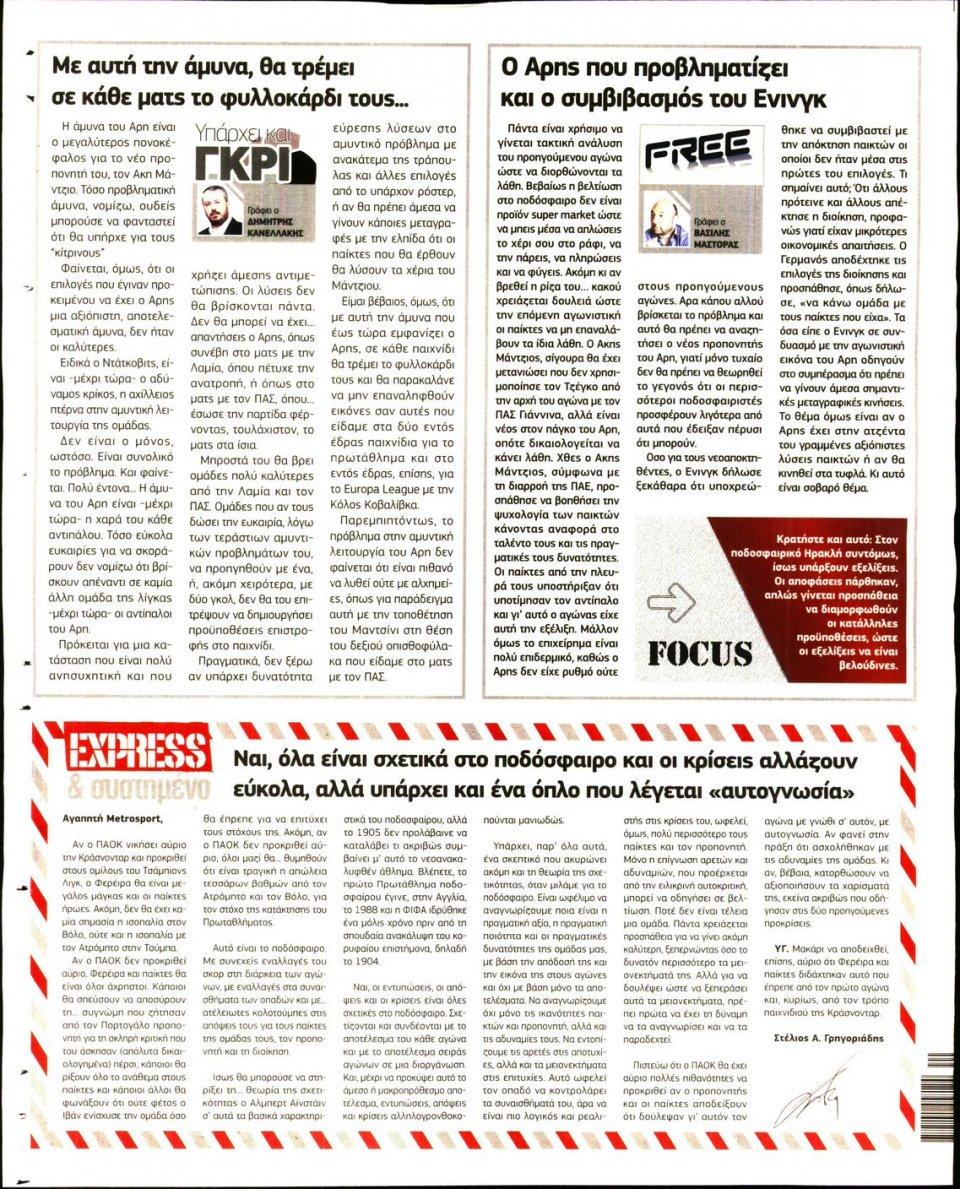 Οπισθόφυλλο Εφημερίδας - METROSPORT - 2020-09-29