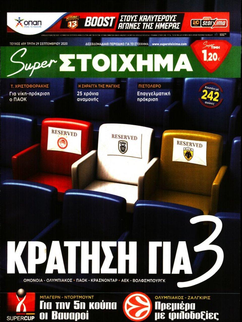 Πρωτοσέλιδο Εφημερίδας - SUPER ΣΤΟΙΧΗΜΑ - 2020-09-29