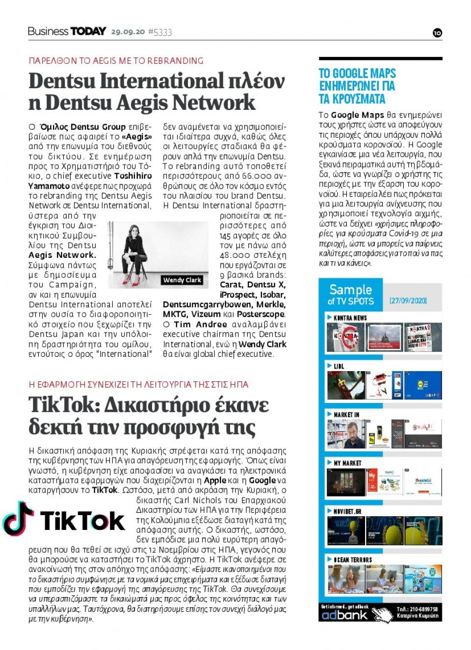 Οπισθόφυλλο Εφημερίδας - BUSINESS TODAY - 2020-09-29