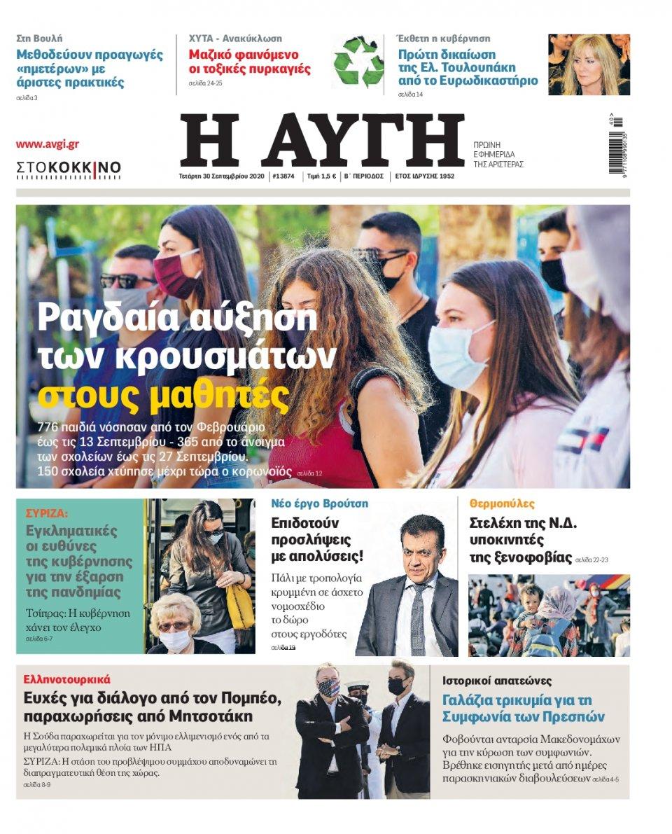 Πρωτοσέλιδο Εφημερίδας - Αυγή - 2020-09-30