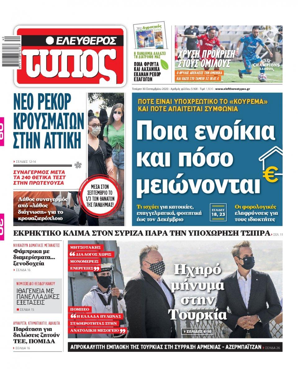 Πρωτοσέλιδο Εφημερίδας - Ελεύθερος Τύπος - 2020-09-30