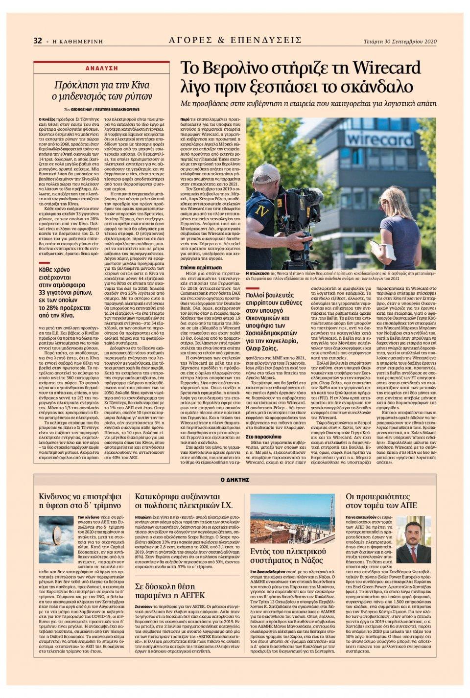 Οπισθόφυλλο Εφημερίδας - Καθημερινή - 2020-09-30