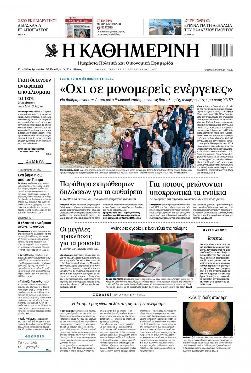 Πρωτοσέλιδο Εφημερίδας - Καθημερινή - 2020-09-30