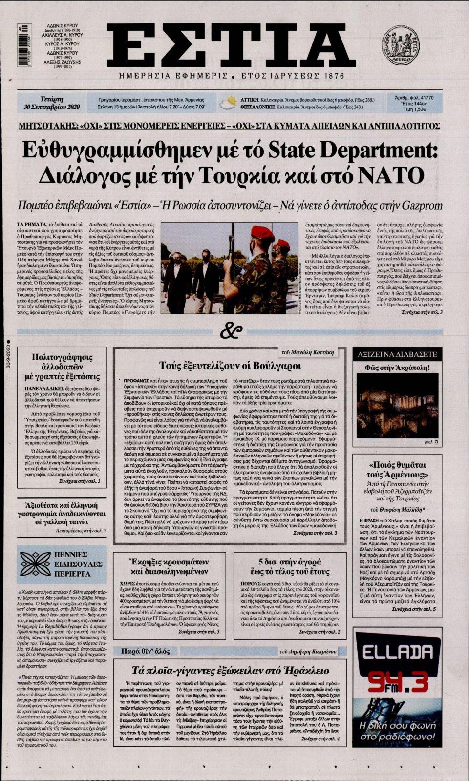 Πρωτοσέλιδο Εφημερίδας - Εστία - 2020-09-30