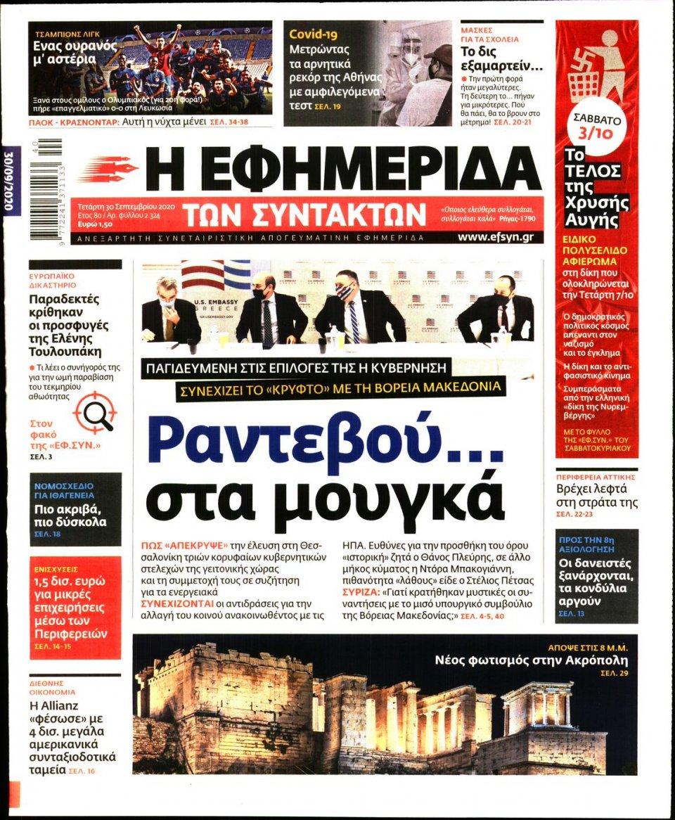 Πρωτοσέλιδο Εφημερίδας - Η ΕΦΗΜΕΡΙΔΑ ΤΩΝ ΣΥΝΤΑΚΤΩΝ - 2020-09-30