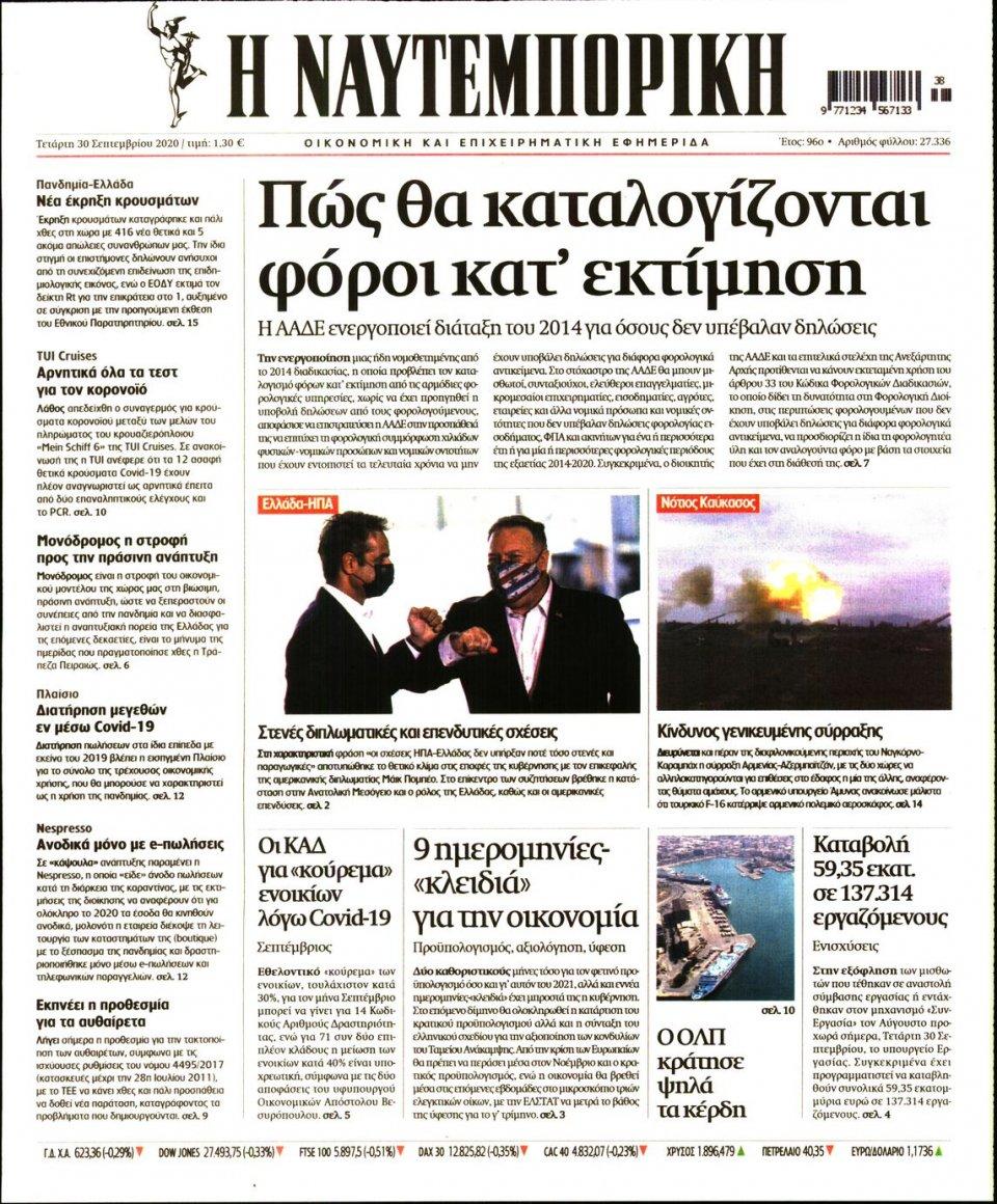 Πρωτοσέλιδο Εφημερίδας - Ναυτεμπορική - 2020-09-30