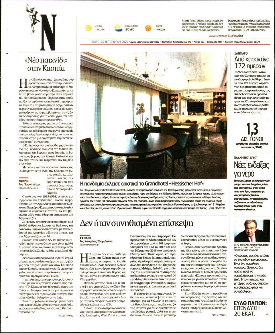 Οπισθόφυλλο Εφημερίδας - Ναυτεμπορική - 2020-09-30