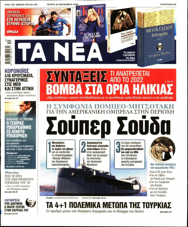 Πρωτοσέλιδο Εφημερίδας - Τα Νέα - 2020-09-30