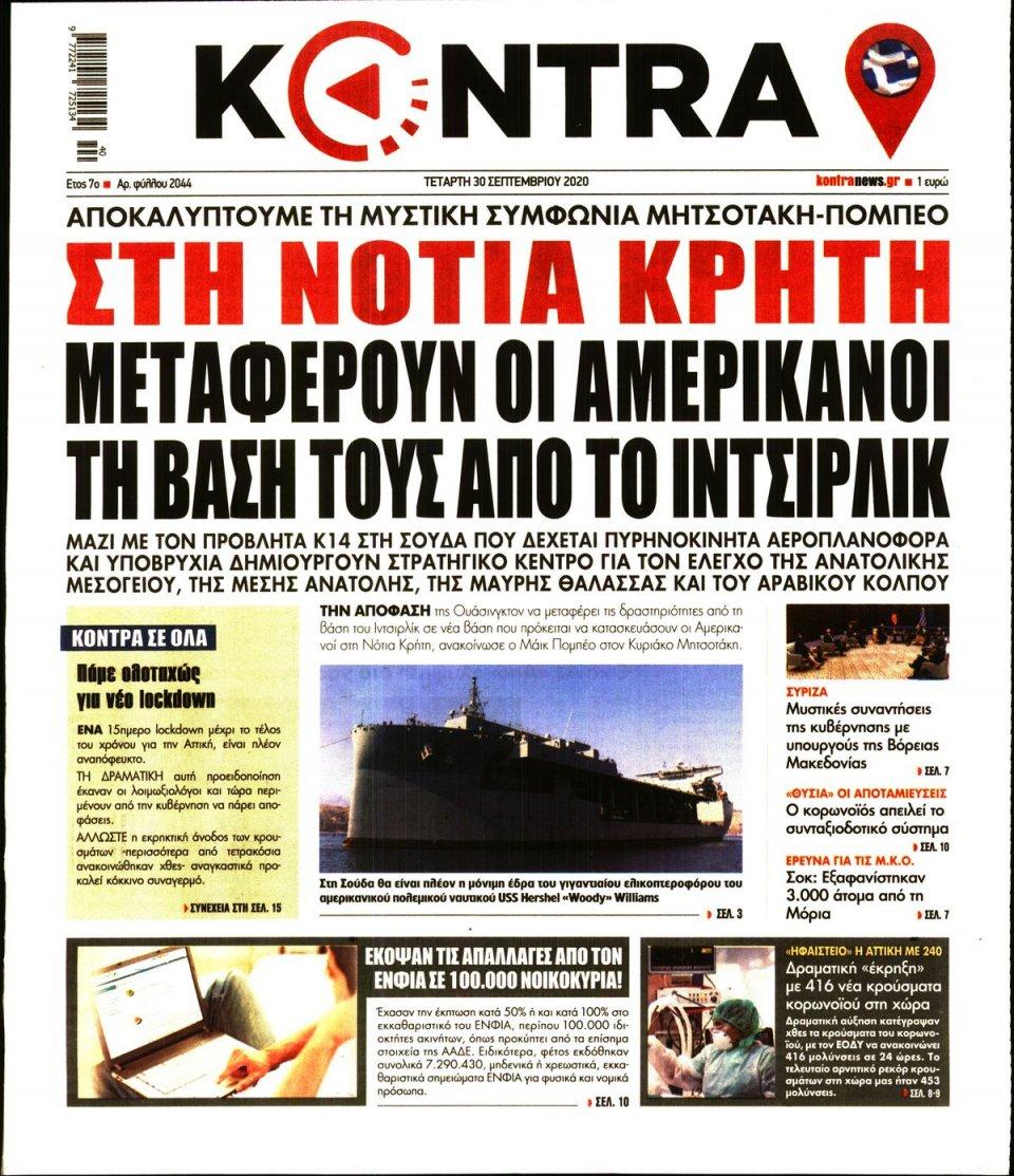 Πρωτοσέλιδο Εφημερίδας - KONTRA NEWS - 2020-09-30