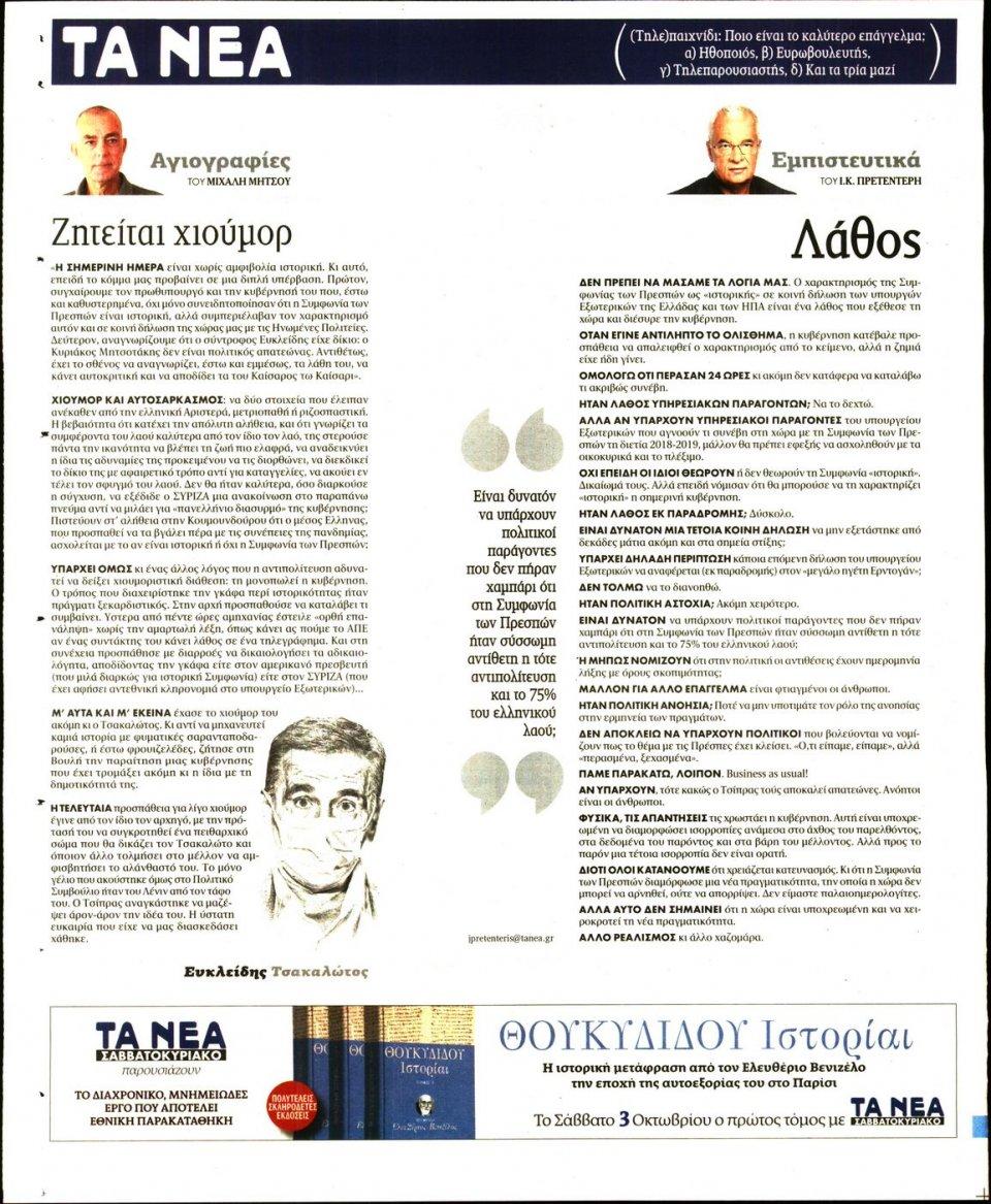 Οπισθόφυλλο Εφημερίδας - Τα Νέα - 2020-09-30