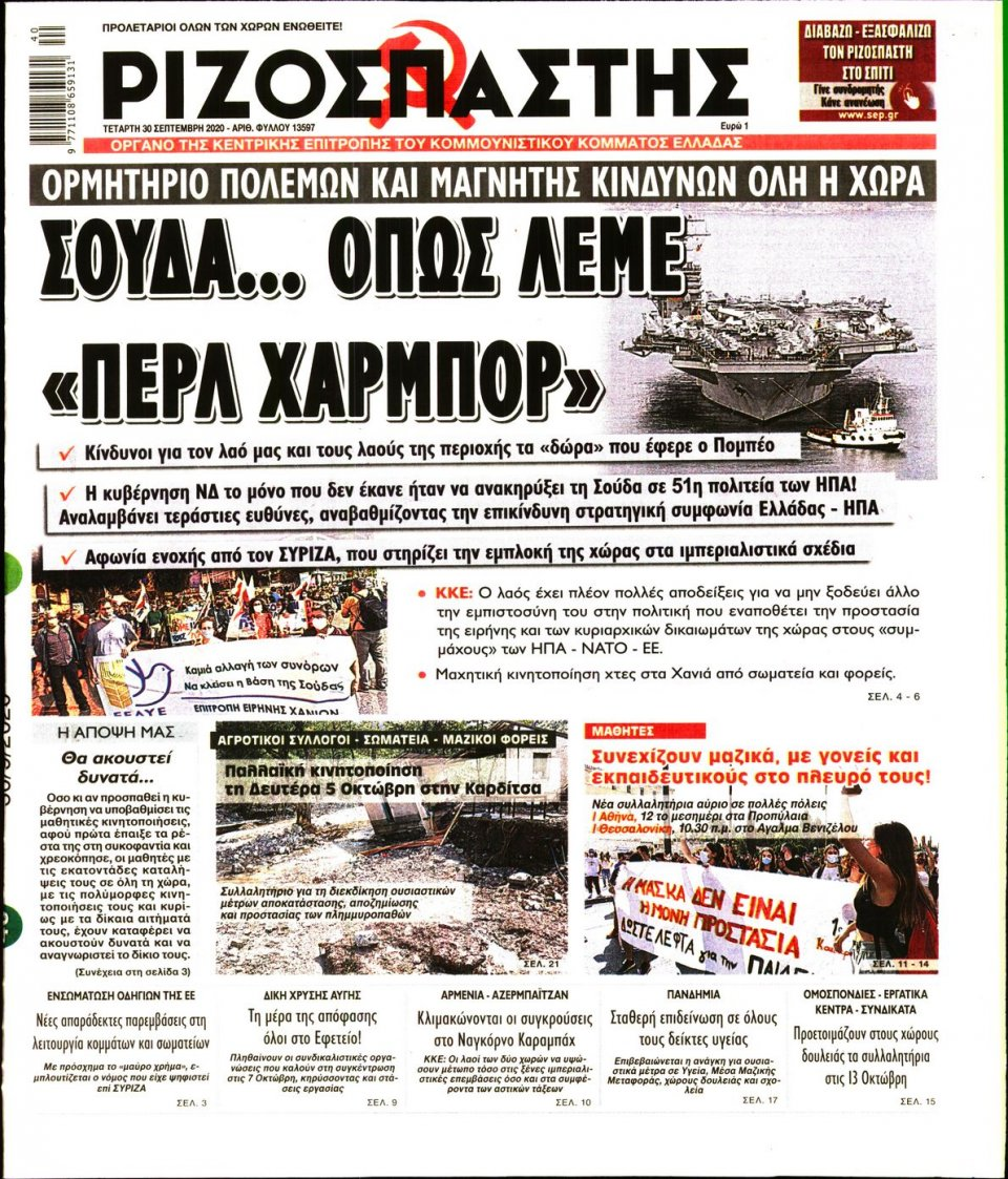 Πρωτοσέλιδο Εφημερίδας - Ριζοσπάστης - 2020-09-30