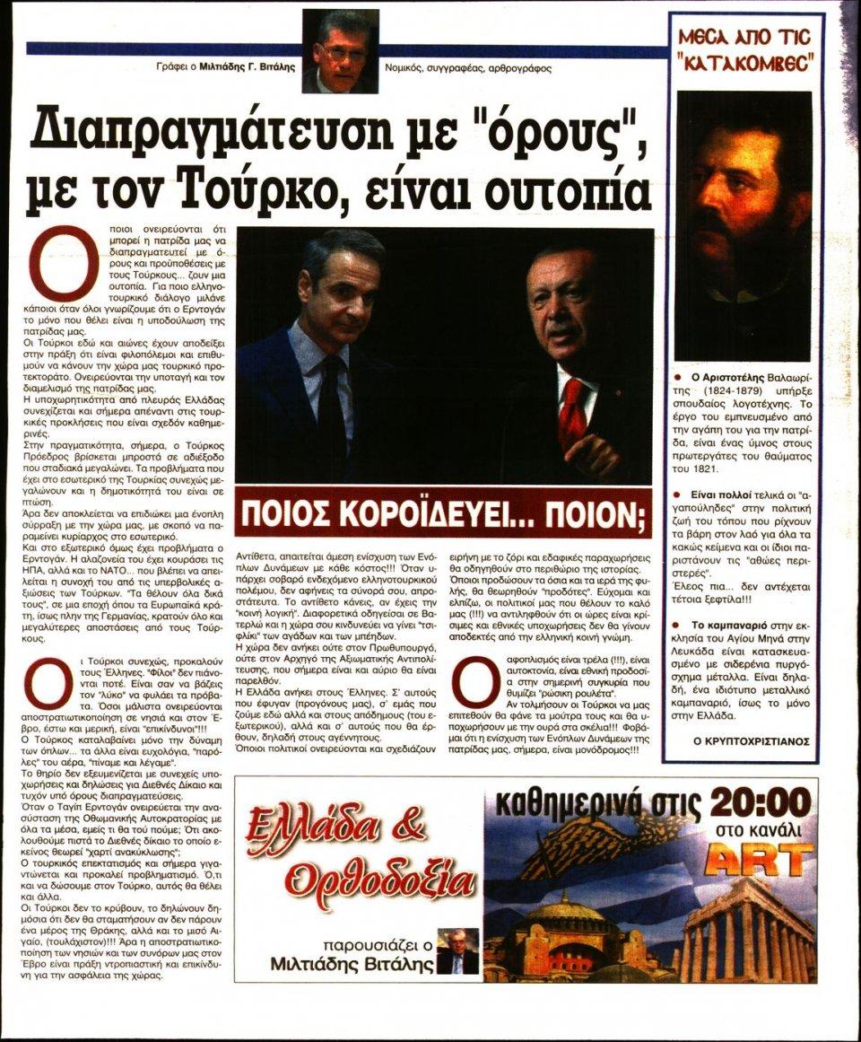 Οπισθόφυλλο Εφημερίδας - Ελεύθερη Ώρα - 2020-09-30