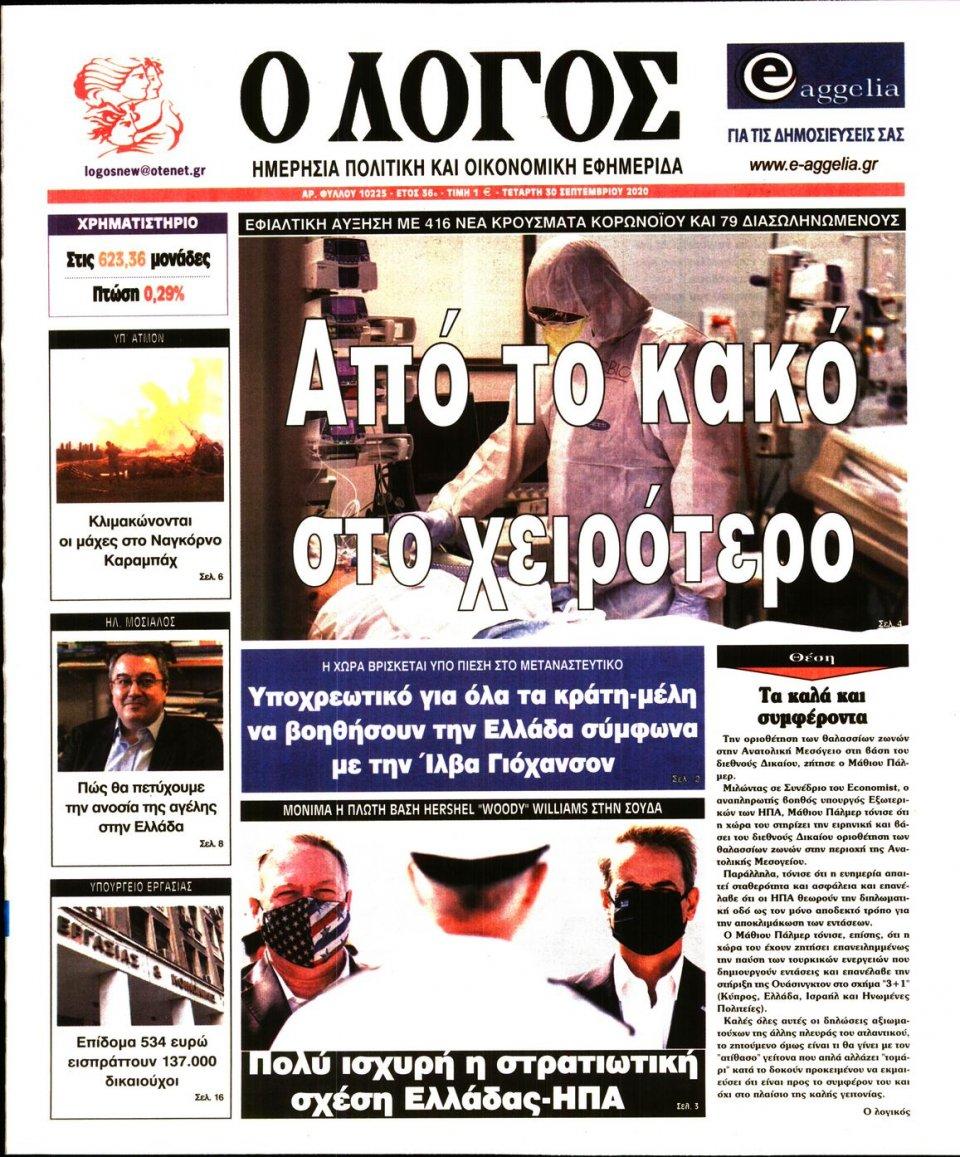 Πρωτοσέλιδο Εφημερίδας - Λόγος - 2020-09-30