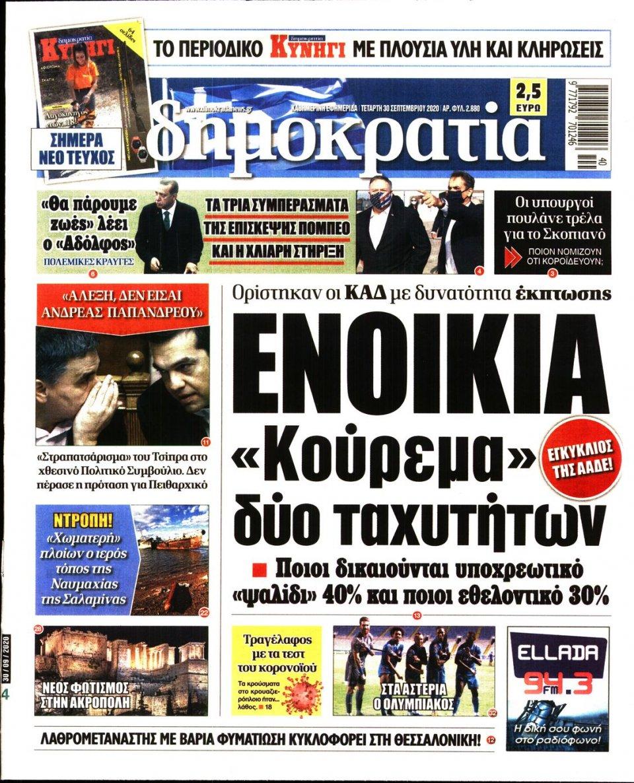 Πρωτοσέλιδο Εφημερίδας - ΔΗΜΟΚΡΑΤΙΑ - 2020-09-30