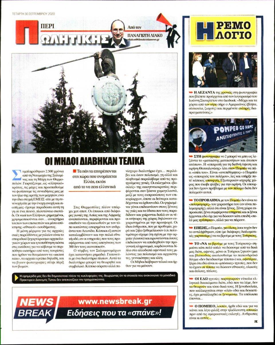 Οπισθόφυλλο Εφημερίδας - ΔΗΜΟΚΡΑΤΙΑ - 2020-09-30