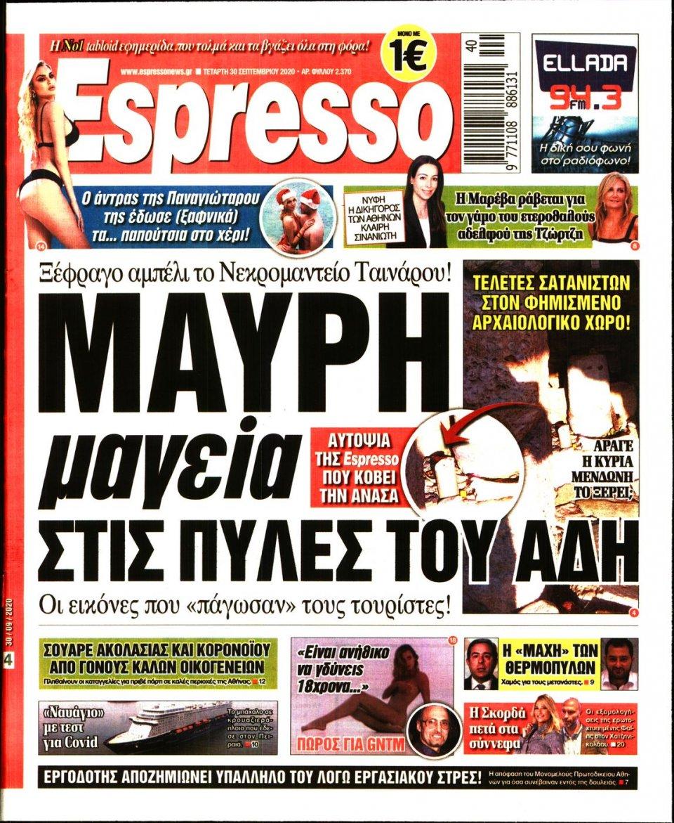 Πρωτοσέλιδο Εφημερίδας - Espresso - 2020-09-30