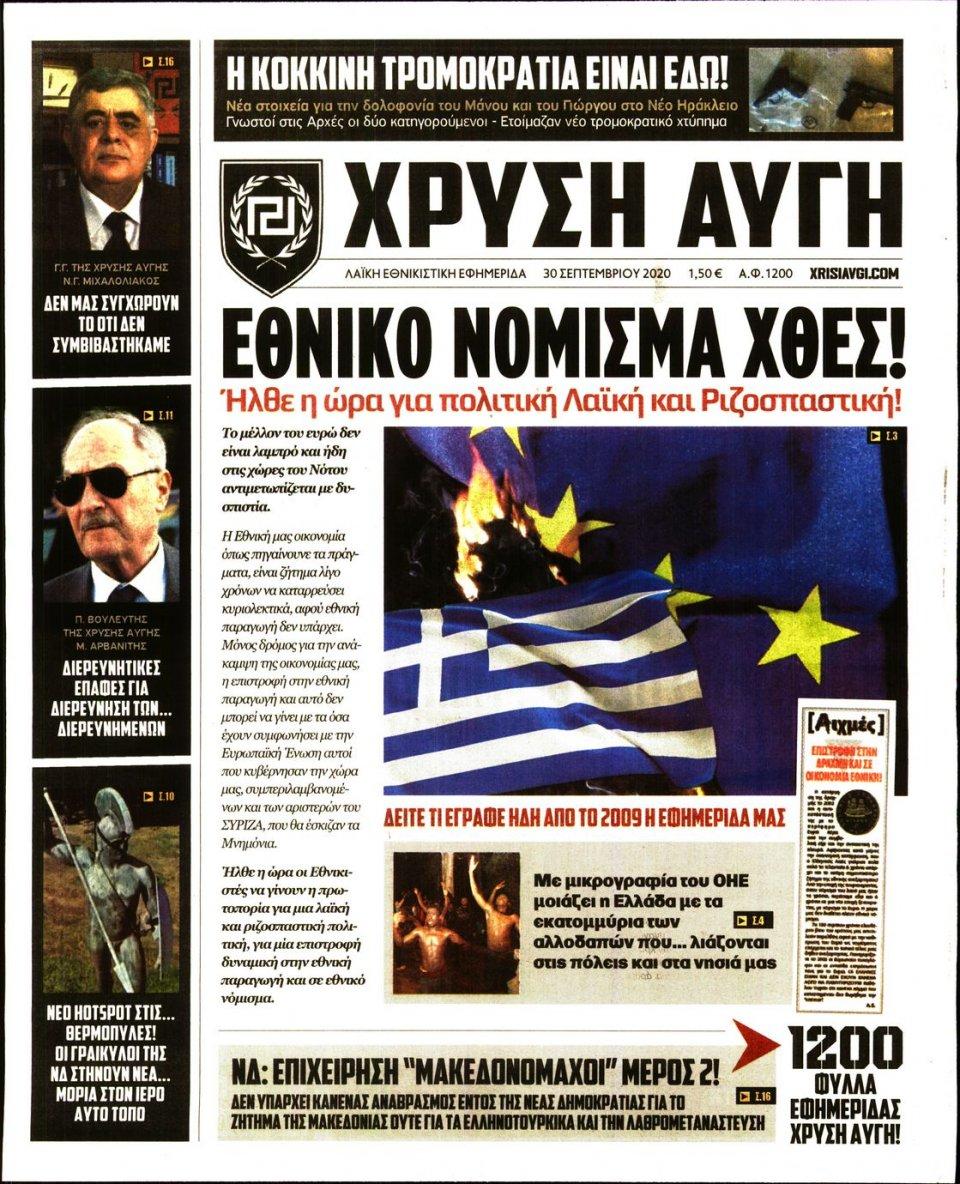 Πρωτοσέλιδο Εφημερίδας - ΧΡΥΣΗ ΑΥΓΗ - 2020-09-30