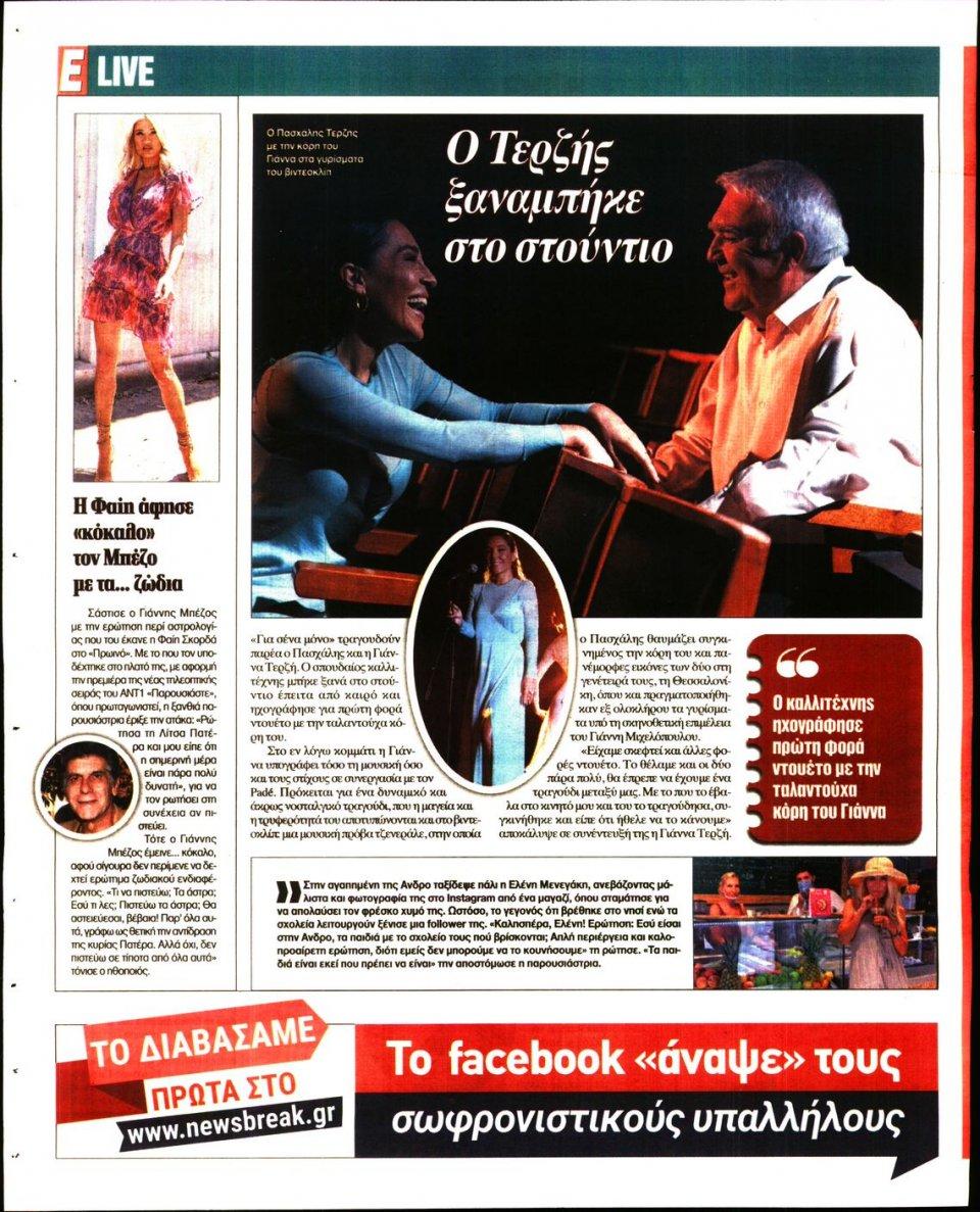 Οπισθόφυλλο Εφημερίδας - Espresso - 2020-09-30