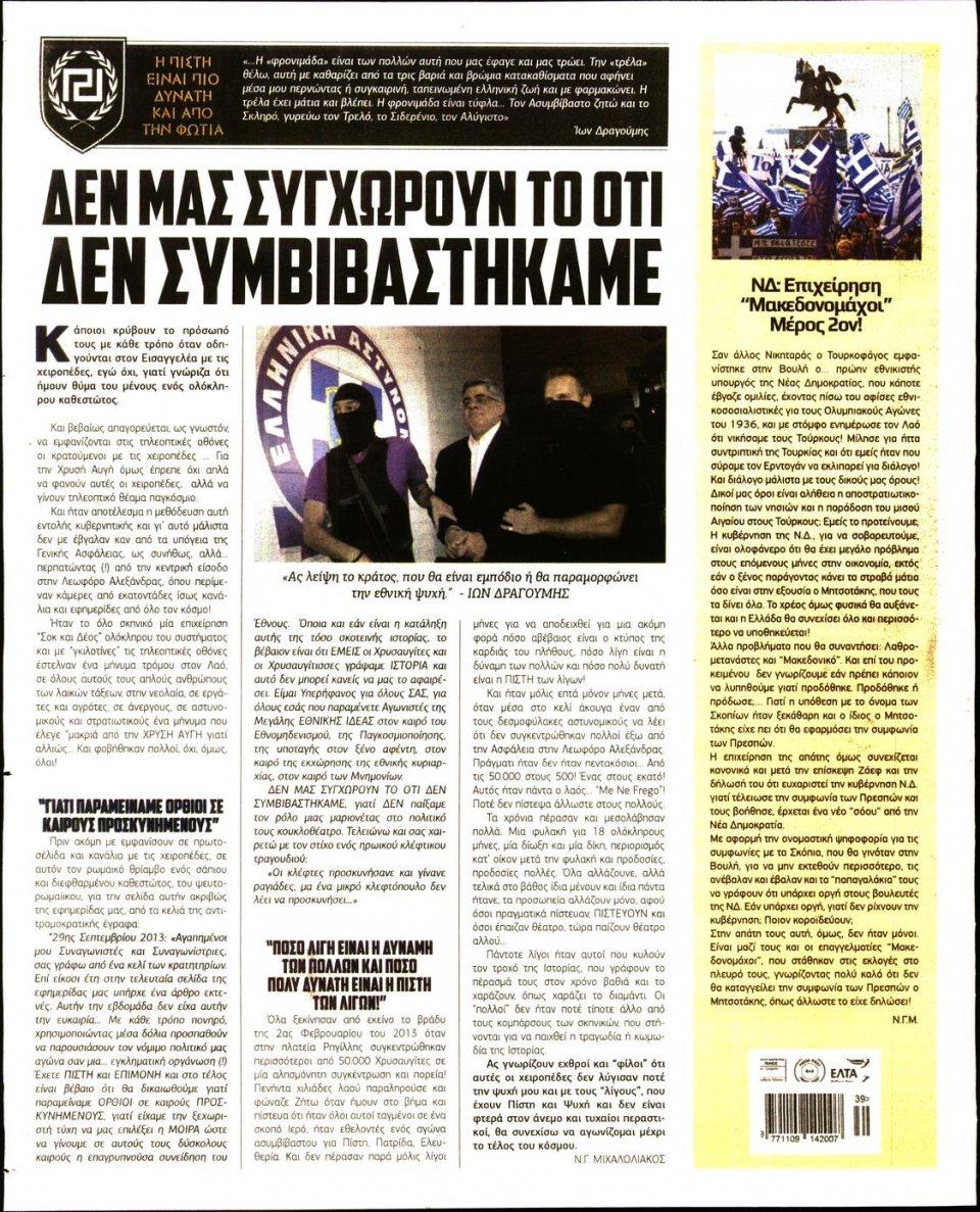 Οπισθόφυλλο Εφημερίδας - ΧΡΥΣΗ ΑΥΓΗ - 2020-09-30