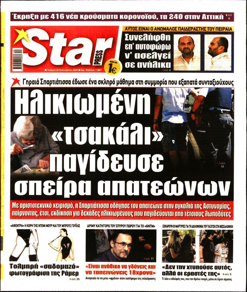 Πρωτοσέλιδο Εφημερίδας - STAR PRESS - 2020-09-30