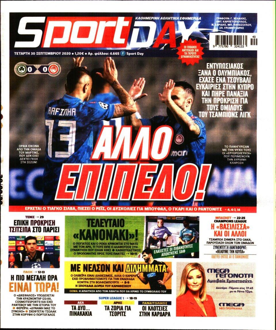 Πρωτοσέλιδο Εφημερίδας - Sportday - 2020-09-30