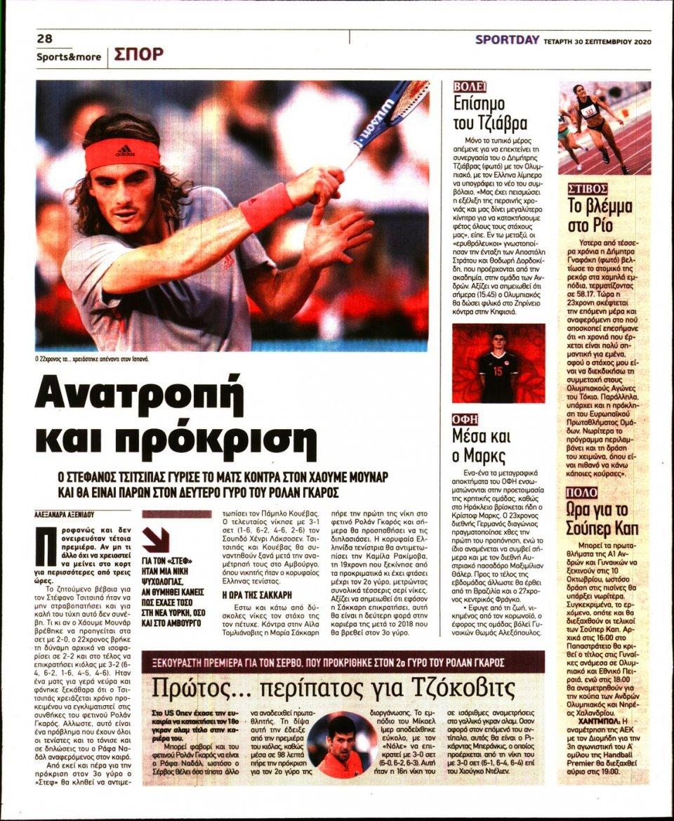 Οπισθόφυλλο Εφημερίδας - Sportday - 2020-09-30