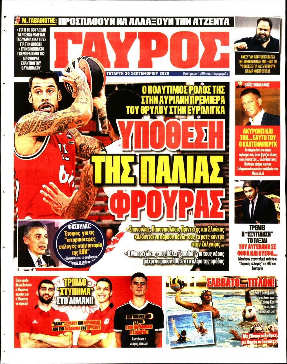 Οπισθόφυλλο Εφημερίδας - Πρωταθλητής - 2020-09-30
