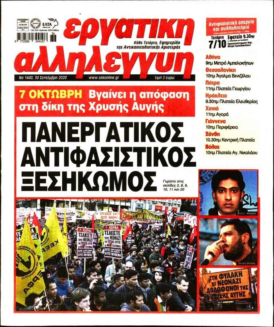 Πρωτοσέλιδο Εφημερίδας - ΕΡΓΑΤΙΚΗ ΑΛΛΗΛΕΓΓΥΗ - 2020-09-30