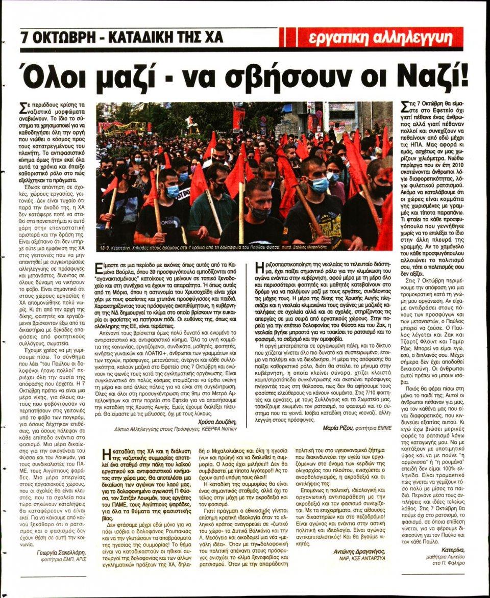 Οπισθόφυλλο Εφημερίδας - ΕΡΓΑΤΙΚΗ ΑΛΛΗΛΕΓΓΥΗ - 2020-09-30