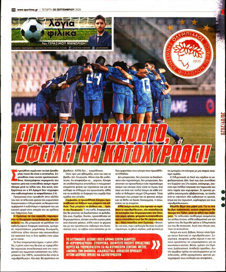 Οπισθόφυλλο Εφημερίδας - SPORTIME - 2020-09-30