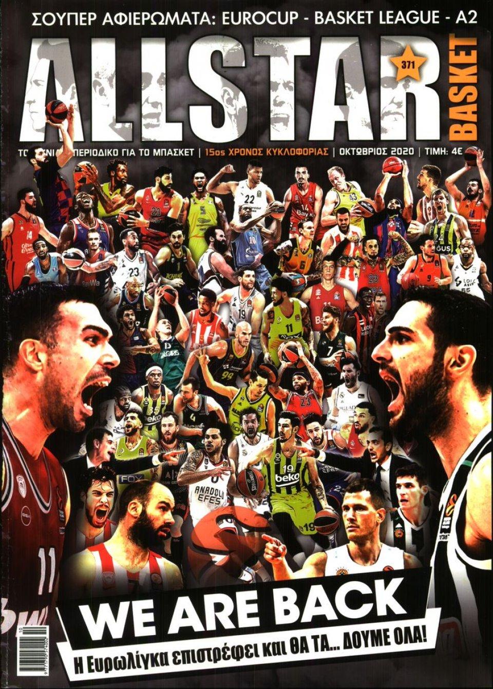 Πρωτοσέλιδο Εφημερίδας - ALL STAR BASKET - 2020-10-01