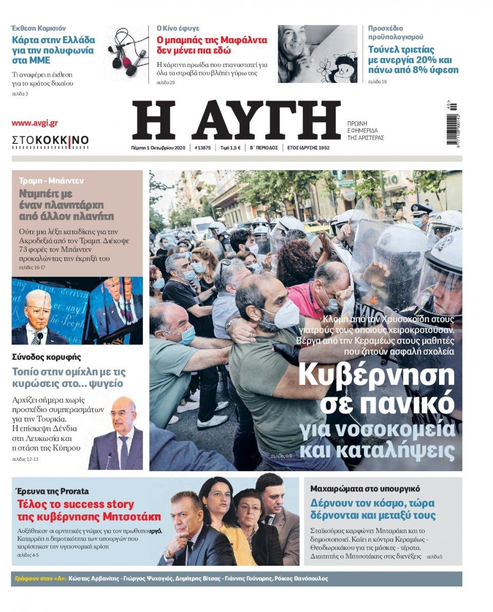 Πρωτοσέλιδο Εφημερίδας - Αυγή - 2020-10-01
