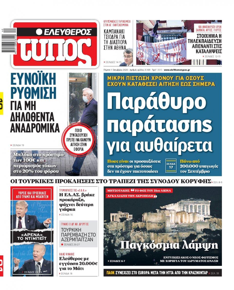 Πρωτοσέλιδο Εφημερίδας - Ελεύθερος Τύπος - 2020-10-01