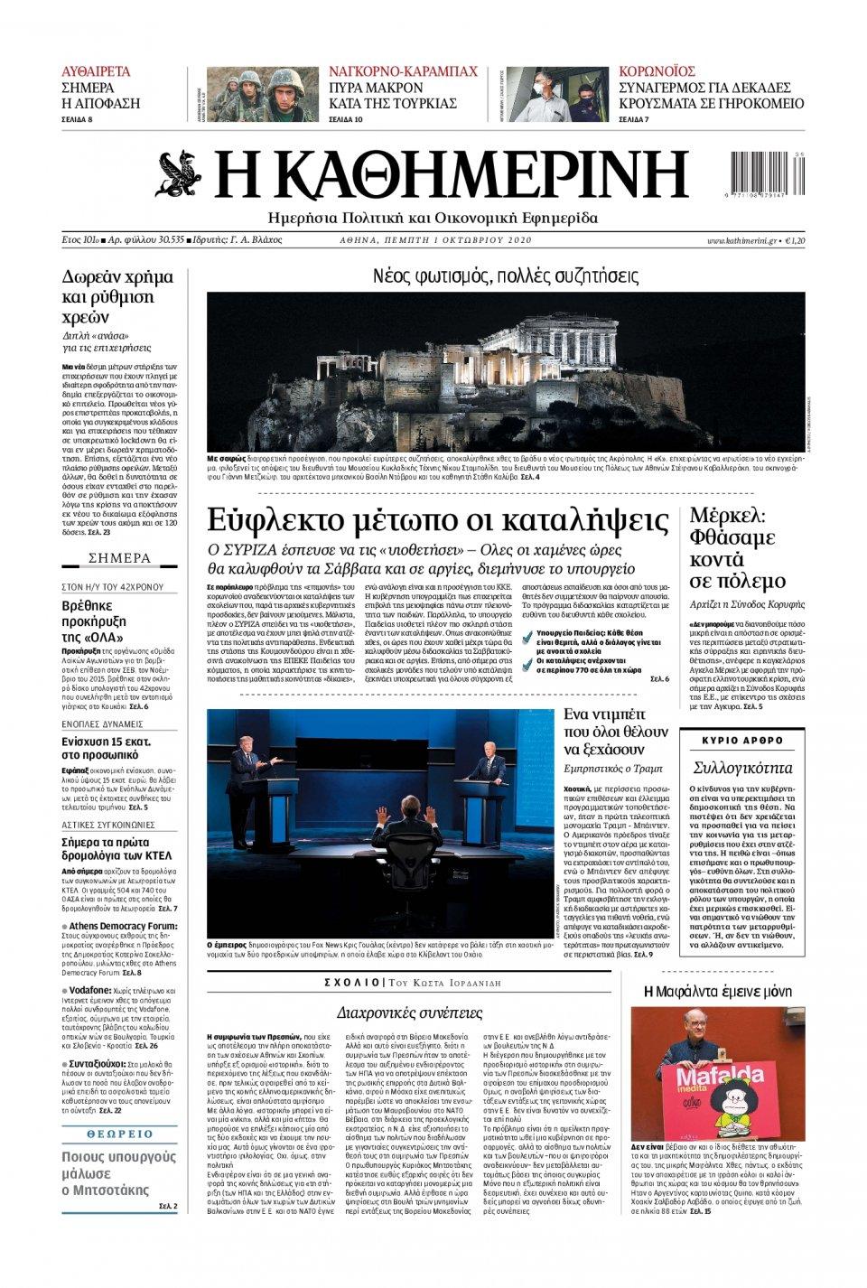 Πρωτοσέλιδο Εφημερίδας - Καθημερινή - 2020-10-01