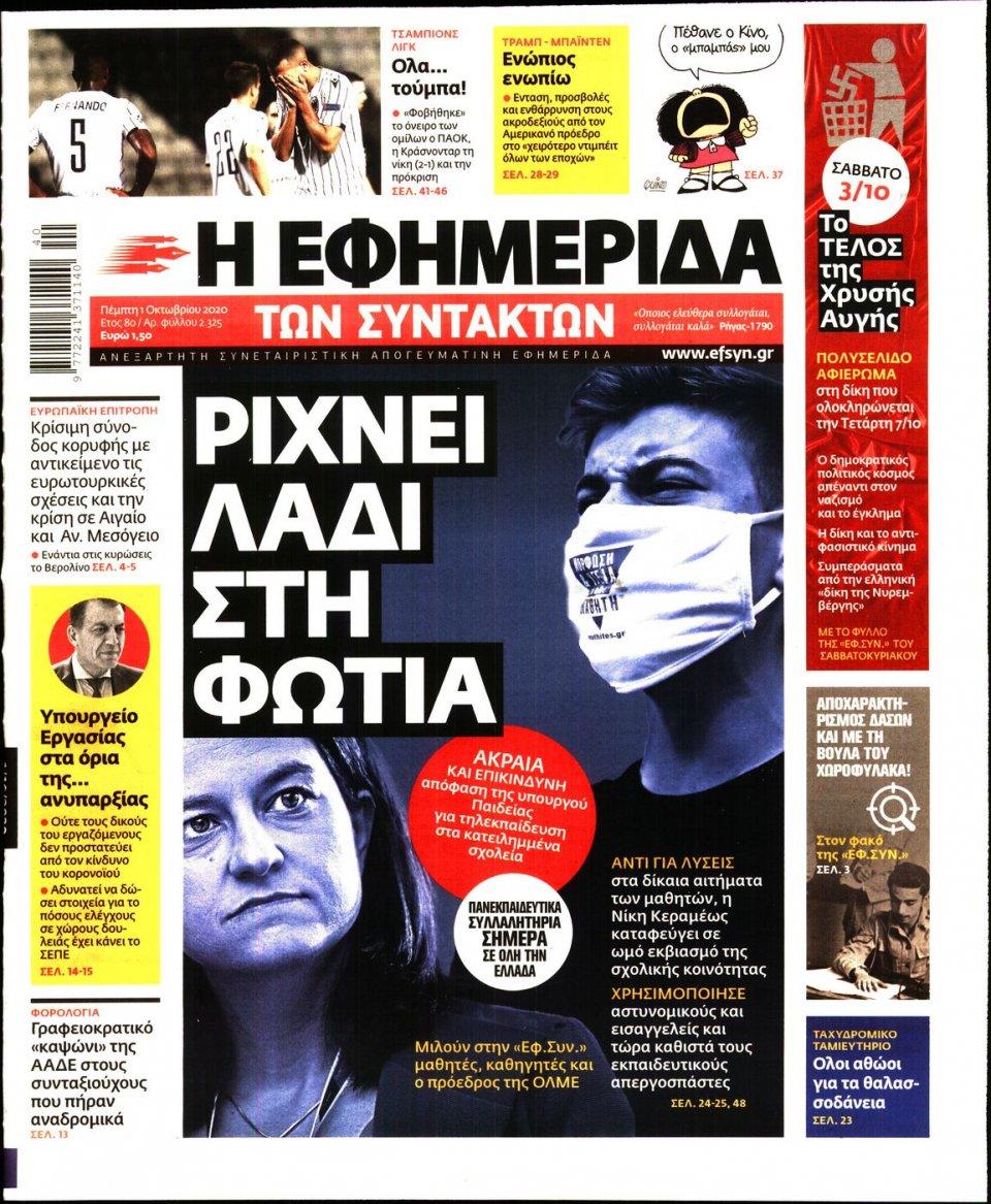 Πρωτοσέλιδο Εφημερίδας - Η ΕΦΗΜΕΡΙΔΑ ΤΩΝ ΣΥΝΤΑΚΤΩΝ - 2020-10-01