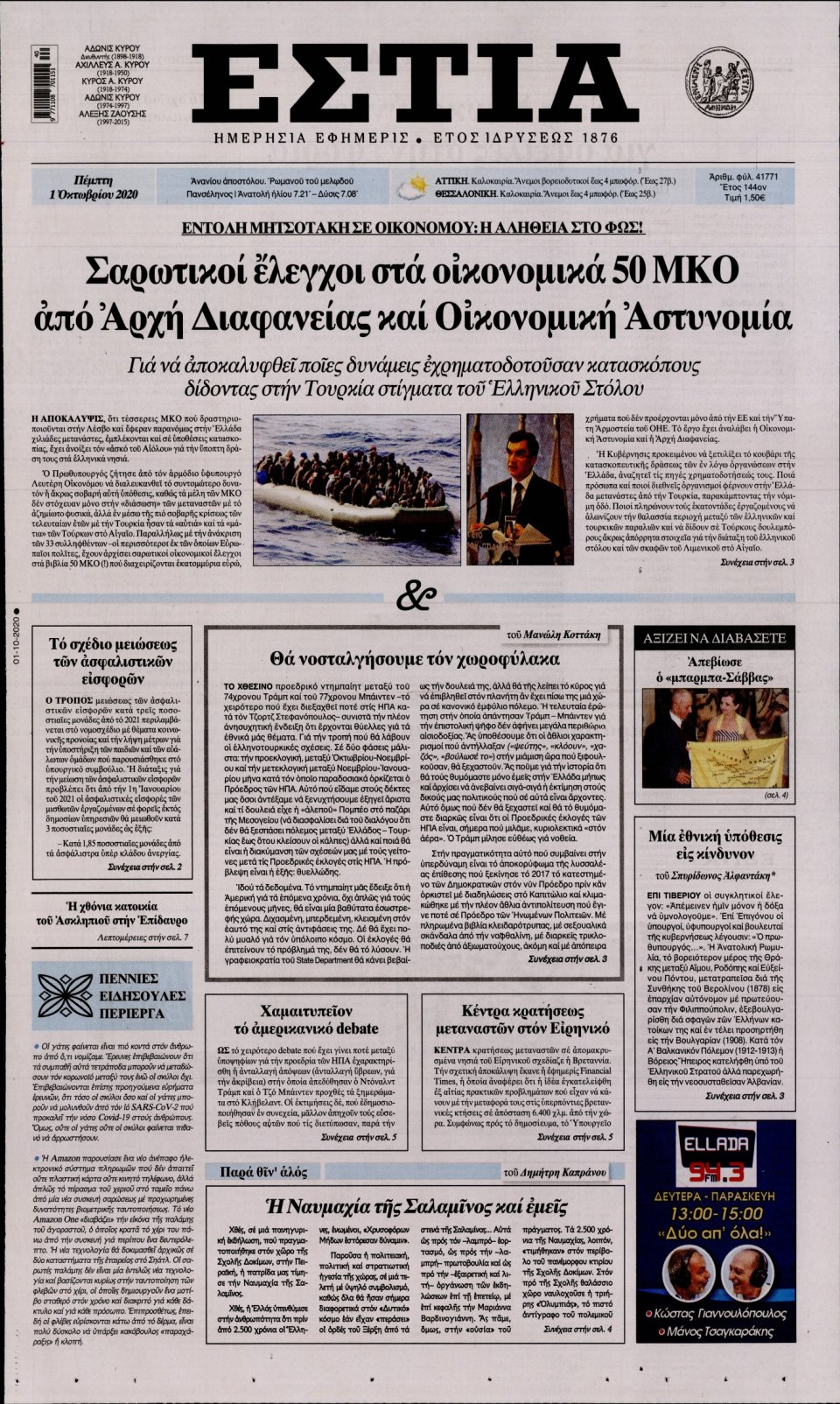Πρωτοσέλιδο Εφημερίδας - Εστία - 2020-10-01