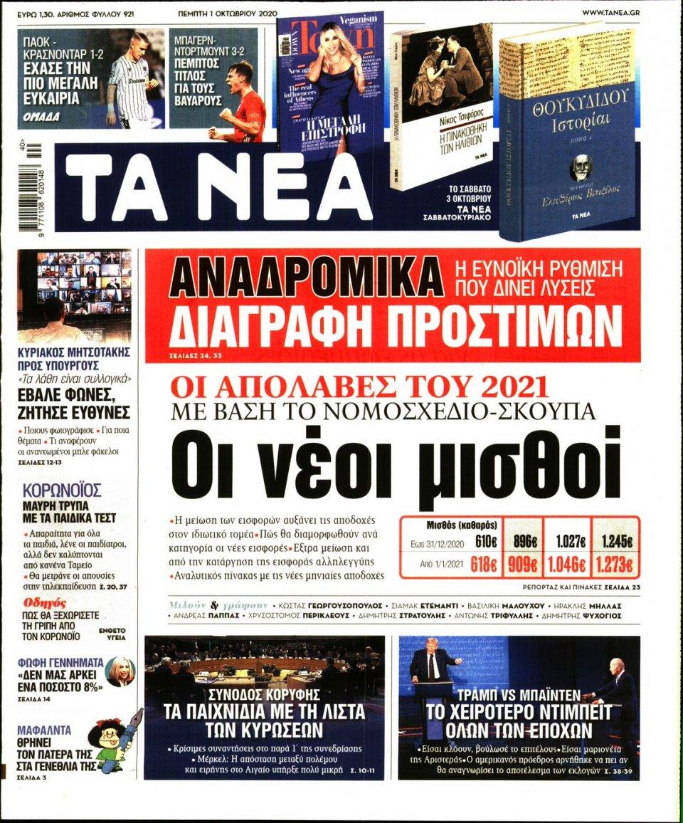 Πρωτοσέλιδο Εφημερίδας - Τα Νέα - 2020-10-01