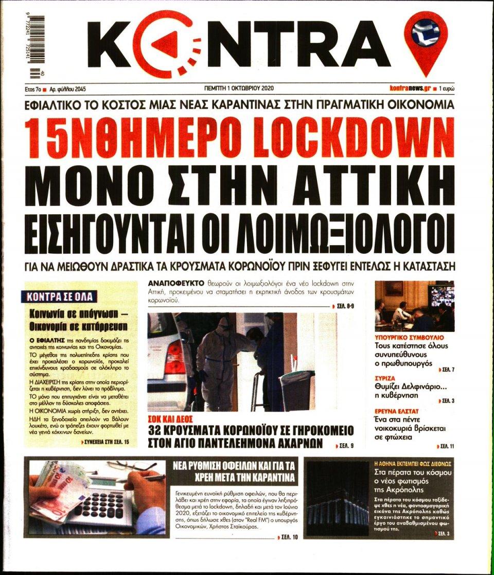 Πρωτοσέλιδο Εφημερίδας - KONTRA NEWS - 2020-10-01